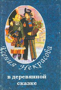 Ксения Некрасова В деревянной сказке (миниатюрное издание)