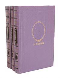 В. А. Жуковский В. А. Жуковский. Сочинения в 3 томах (комплект из 3 книг)