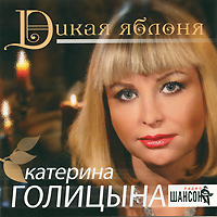 Катерина Голицына Катерина Голицына. Дикая яблоня катерина голицына grand collection катерина голицына