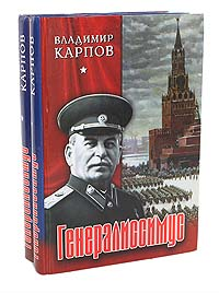 Владимир Карпов Генералиссимус (комплект из 2 книг)