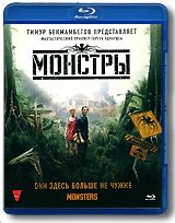 Монстры (Blu-ray)