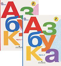решебник азбука 1 класс школа россии ответы