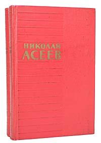 Николай Асеев Николай Асеев. Стихотворения и поэмы в 2 томах (комплект из 2 книг) все цены