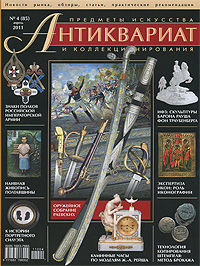 Фото - Антиквариат, предметы искусства и коллекционирования, №4 (85), апрель 2011 антиквариат