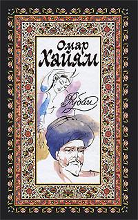 Хайям О., Хафиз Омар Хайям. Рубаи. Хафиз. Газели омар хайям великая мудрость востока