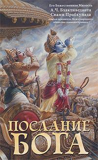 А. Ч. Бхактиведанта Свами Прабхупада Послание Бога
