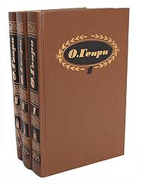 О. Генри О. Генри. Собрание сочинений в 3 томах (комплект) генри о благородный жулик том 2