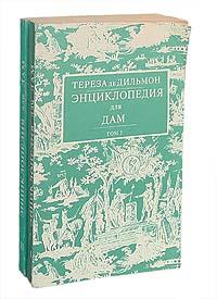 Тереза де Дильмон Энциклопедия для дам (комплект из 2 книг)