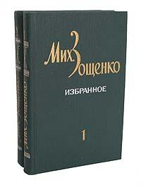 Мих. Зощенко Мих. Зощенко. Избранное в 2 томах (комплект из 2 книг)
