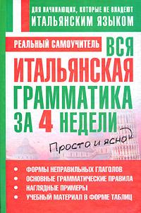 С. А. Матвеев Вся итальянская грамматика за 4 недели с а матвеев итальянская грамматика за один месяц базовый курс