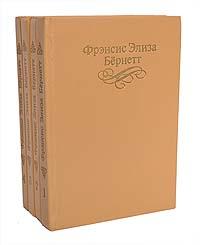 Фрэнсис Элиза Бернетт Фрэнсис Элиза Бернетт. Собрание сочинений в 4 томах (комплект) цена и фото
