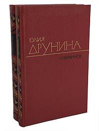 Юлия Друнина Юлия Друнина. Избранное в 2 томах (комплект из 2 книг)