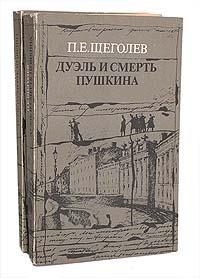 П. Е. Щеголев Дуэль и смерть Пушкина (комплект из 2 книг)