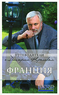 Крылов Д., и др. Франция (+ DVD-ROM)