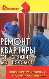 М. С. Пивоварова Ремонт квартиры от стяжки до потолка. Новейшие технологии отделки помещений