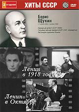 Борис Щукин: Ленин в 1918 году / Ленин в Октябре (2 в 1) алексей щукин е в перевалова обские угры