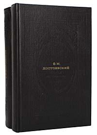 купить Ф. М. Достоевский Братья Карамазовы (комплект из 2 книг) по цене 500 рублей