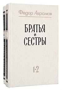Федор Абрамов Братья и сестры (комплект из 2 книг) федор абрамов повести