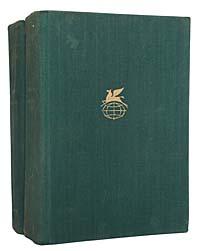 М. Шолохов Тихий Дон (комплект из 2 книг)