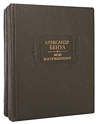 Александр Бенуа Александр Бенуа. Мои воспоминания (комплект из 2 книг)