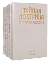 Е. П. Блаватская Тайная доктрина. В 3 томах (комплект из 5 книг)