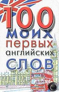 100 моих первых английских слов (миниатюрное издание) капитан мнемо дни недели запоминалки английских слов