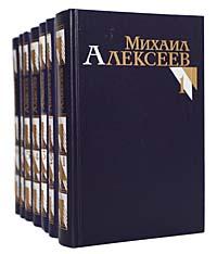 Михаил Алексеев Михаил Алексеев. Собрание сочинений в 8 томах (комплект из 7 книг)