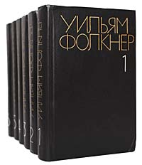 Уильям Фолкнер Уильям Фолкнер. Собрание сочинений в 6 томах (комплект из 6 книг)