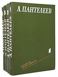 Л. Пантелеев Л. Пантелеев. Собрание сочинений в 4 томах (комплект из 4 книг)