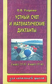 О. В. Узорова Устный счет и математические диктанты. 3 класс (1-3), 4 класс (1-4)