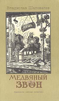 Владислав Шаповалов Медвяный звон