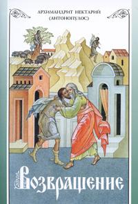 Архимандрит Нектарий (Антонопулос) Возвращение е к лигачев очищение обман и истина возвращение крупной собственности народу