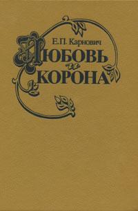 Е. П. Карнович Любовь и корона