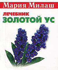Мария Милаш Золотой ус (миниатюрное издание)
