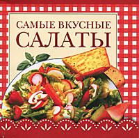 Надежда Крестьянова Самые вкусные салаты (миниатюрное издание) автор не указан лучшие рецепты домашних салатов