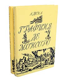 А. Дюма Графиня де Монсоро (комплект из 2 книг) александр дюма графиня де монсоро комплект из 2 книг