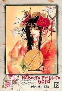 Мигён Юн Невеста речного бога. Том 6