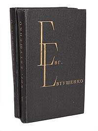 Евг. Евтушенко Евг. Евтушенко. Избранные произведения в 2 томах (комплект из 2 книг) стоимость