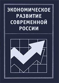 Экономическое развитие современной России коллектив авторов право и экономическое развитие проблемы государственного регулирования экономики