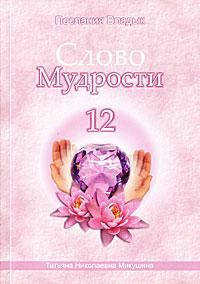Т. Н. Микушина Слово Мудрости-12. Послания Владык