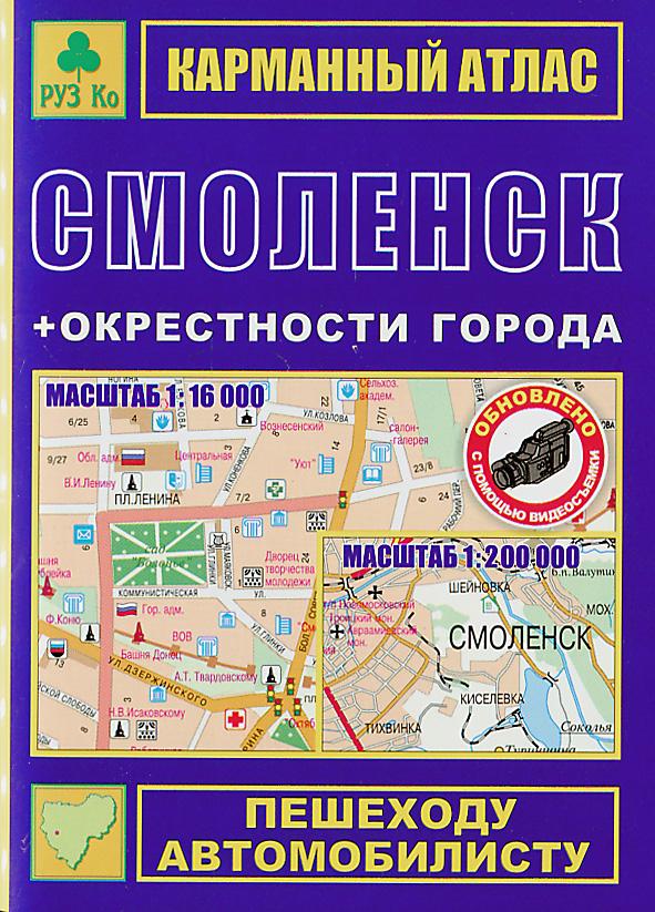 купить Александр Смирнов,Боходир Машарипов Смоленск + окрестности. Карманный атлас по цене 128 рублей