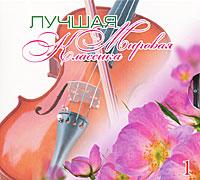 Антонио Вивальди Лучшая мировая классика - 1 мировая классика