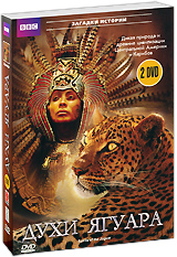 BBC: Духи ягуара (2 DVD)