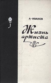 А. Иванов Жизнь артиста