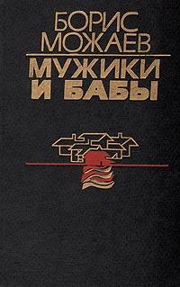 Борис Можаев Мужики и бабы. Книга 2