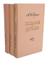 А. И. Герцен Былое и думы (комплект из 3 книг) а и герцен былое и думы комплект из 2 книг
