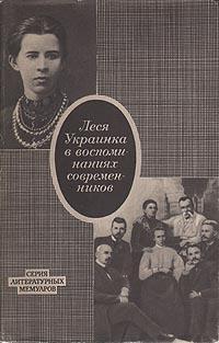 Леся Украинка в воспоминаниях современников
