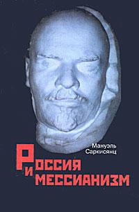 Мануэль Саркисянц Россия и мессианизм
