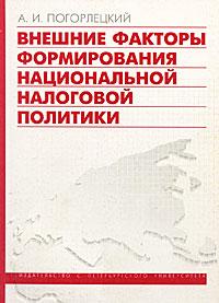 А. И. Погорлецкий. Внешние факторы формирования национальной налоговой политики