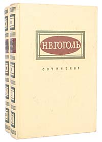 Н. В. Гоголь Н. В. Гоголь. Сочинения в 2 томах (комплект из 2 книг) н гоголь н гоголь собрание сочинений в 4 томах комплект из 4 книг